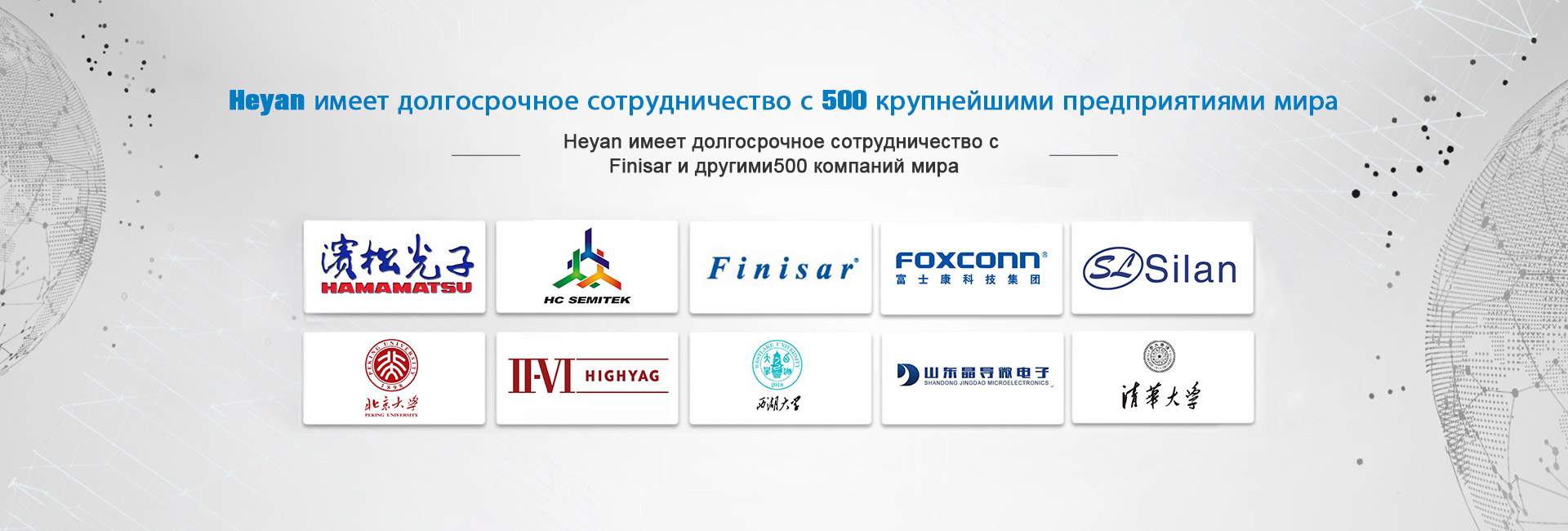 Long-term cooperation with Fortune 500 companies